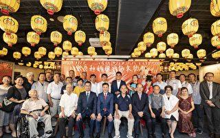 竹市長和宮媽祖文物館啟用 展出百年鑾轎龍袍