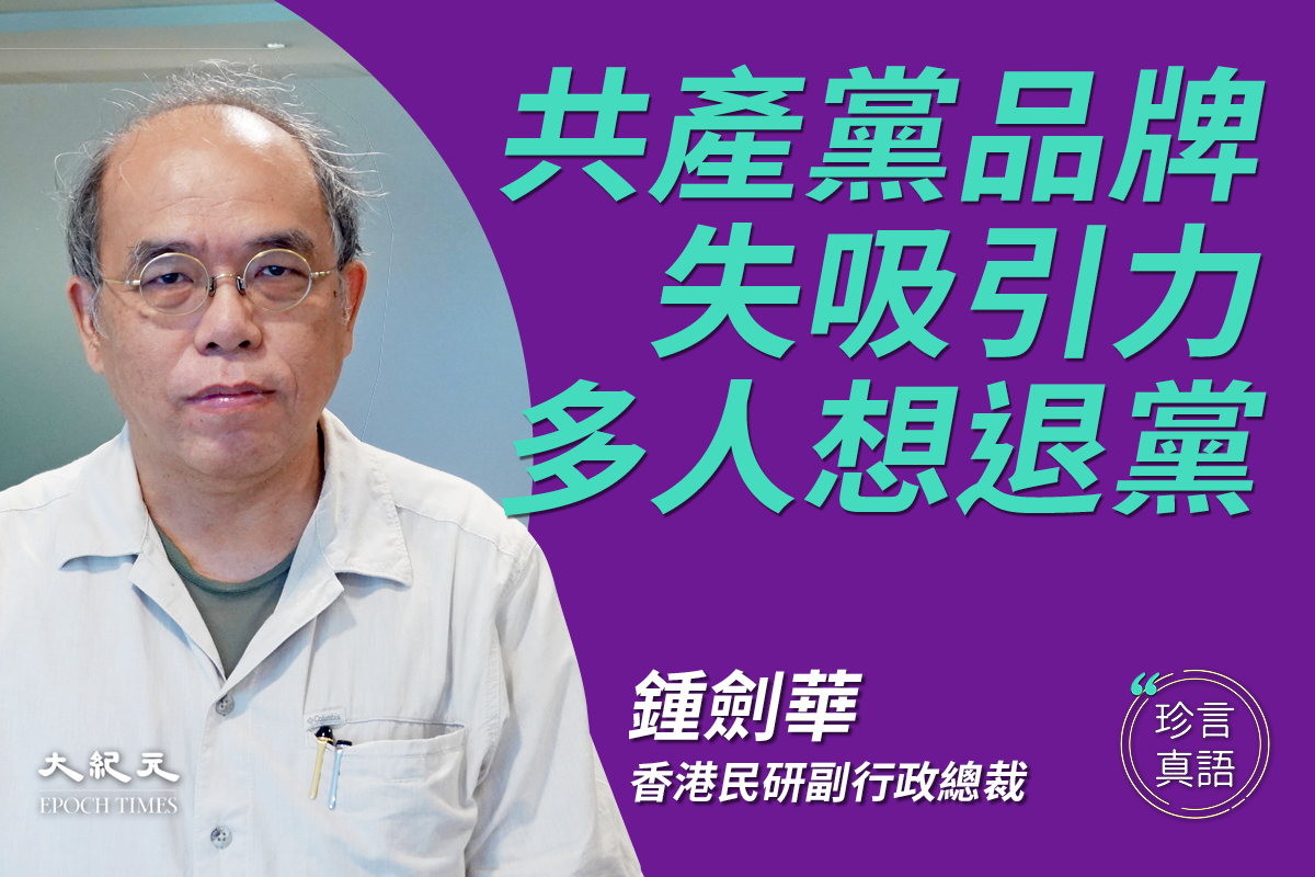 【珍言真語】鍾劍華:抗爭派勝出 北京打壓失敗