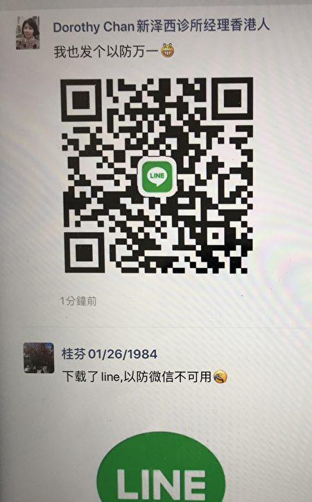 華人在微信圈表示,聽說美國禁用微信,華人改下載其它聊天應用程式(App),做應對準備。(讀者提供)
