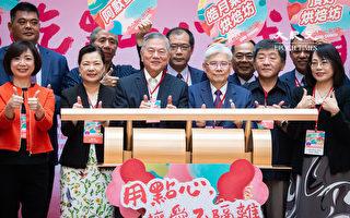 沈榮津、王美花、陳時中出席北車 三倍券吃糕點做公益活動