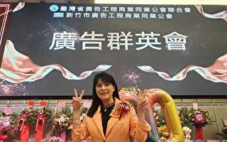 新竹之光 郭雅蕙荣任台湾省广告公会理事长