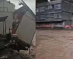 云南省昭通市的洪涝严重。临河房屋因地基被冲毁,裂成两半后坠河。(视频截图合成)