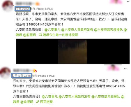 疑似大陸歌手魏晨的粉絲在微博上發帖文,向魏晨及外界求救。(微博截圖合成)