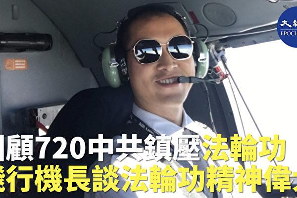 720反迫害 飞行机长:中共已走入穷途末路