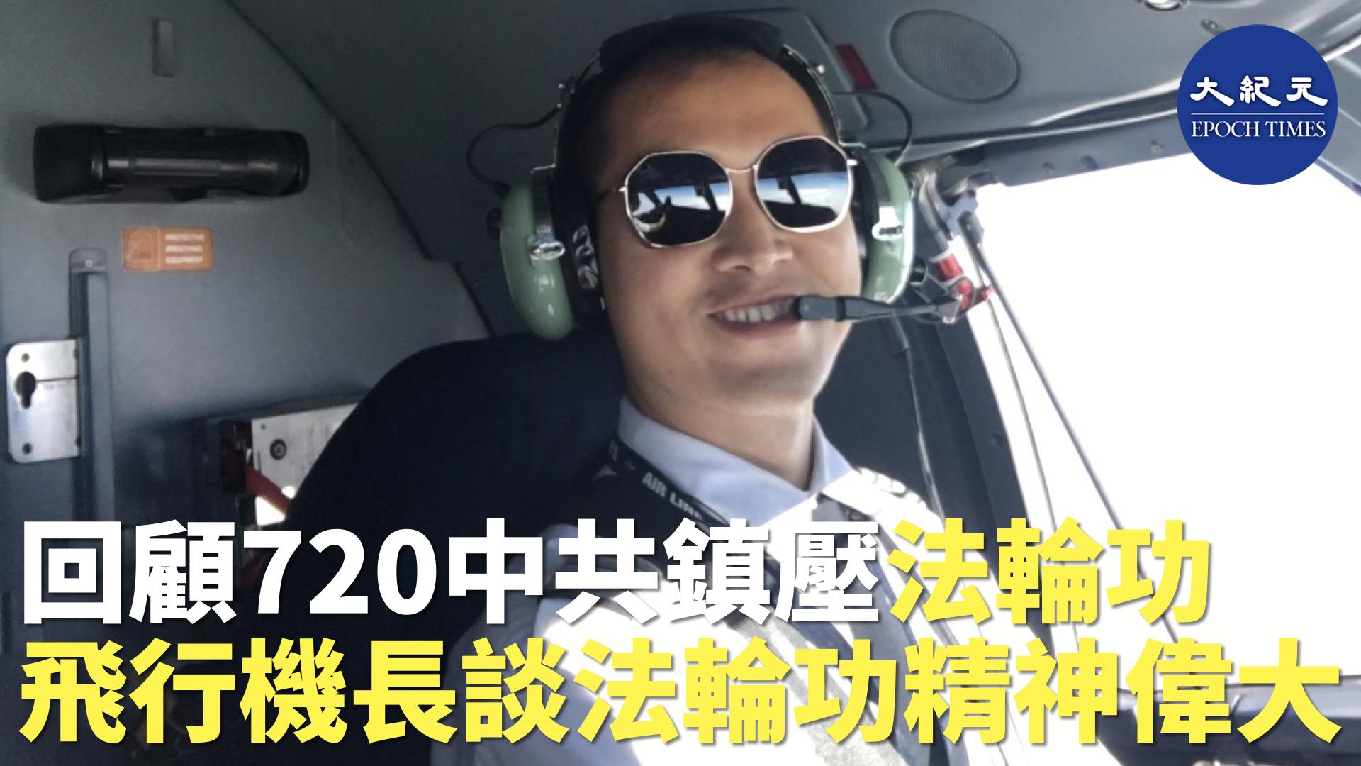 720反迫害 飛行機長:中共已走入窮途末路