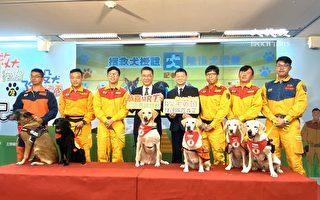 成立源起于921大地震 台湾搜救犬队的故事