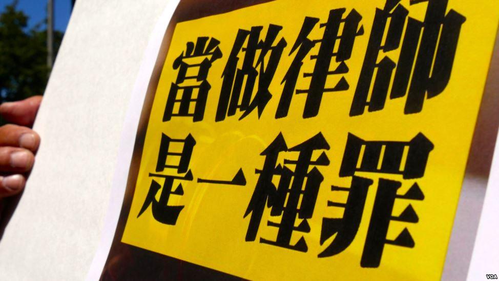 2015年7月12日,洛杉磯華人聲援中國維權律師的橫幅「當做律師是一種罪」。(公有領域)