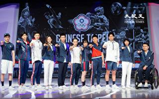 台灣奧運團服亮相 融入在地特色