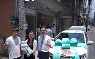 喜從天降  竹市第45萬寶寶獲得房車