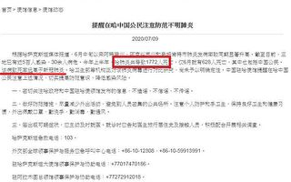 哈國現「不明肺炎」? 中共大使館遭打臉