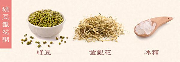 夏季養生粥之:綠豆銀花粥。(健康1+1/大紀元)