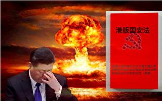 王友群:中共面臨美國「核彈級」制裁