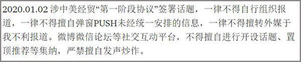 中共文宣2020年1月2日發出指令,要求陸媒低調處理第一階段中美經貿協議。(大紀元)