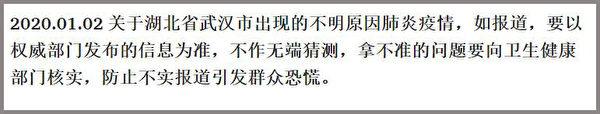 《大紀元》獲得中共文宣2020年的內部宣傳指令文件,1月2日中共文宣指令陸媒報道疫情須「以權威部門發佈的信息為準」。圖為指令截圖。(大紀元)