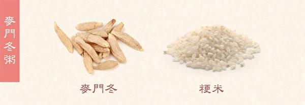 秋季養生粥之:麥門冬粥。(健康1+1/大紀元)