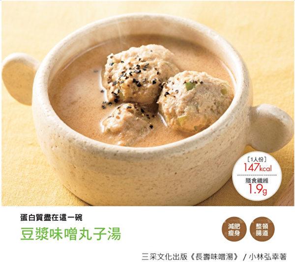 """""""长寿味增汤""""料理之:豆浆味噌丸子汤。(三采文化提供)"""