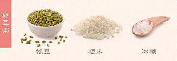 夏季養生粥之:綠豆粥。(健康1+1/大紀元)