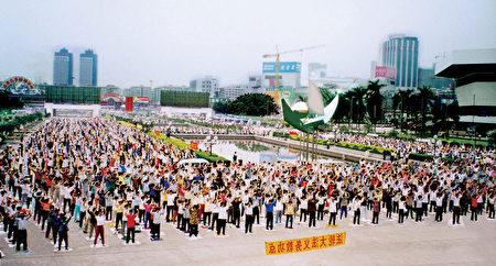 20世紀90年代,在中國,成千上萬的法輪功學員在公開場合煉法輪功。(大紀元)