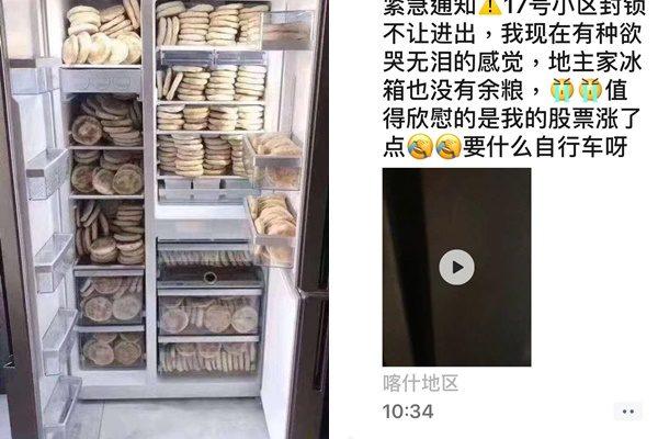 左圖為居民家準備的食品。(網絡圖片)
