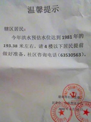 重慶某社區下發通知。(網路圖片)