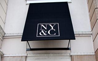 母公司破產 女裝品牌NY&C或永久關店