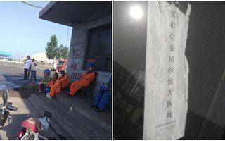 河北省银信交通设施有限公司因融资崩盘被查封,当地官商勾结,抢占其被封资产。(受访人提供)