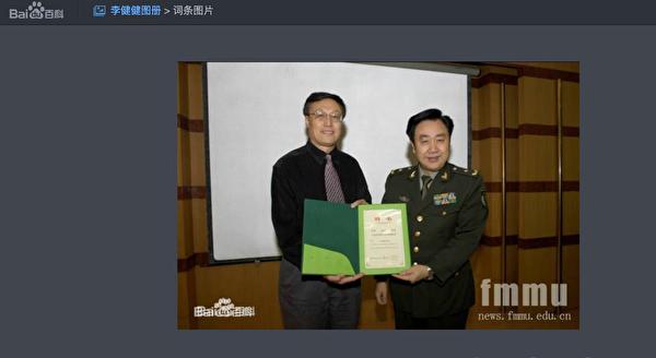 百度百科顯示李健健與一名身穿中共軍裝的軍官的合照。(網頁截圖/大紀元)