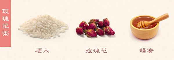 春季養生粥之:玫瑰花粥。(健康1+1/大紀元)