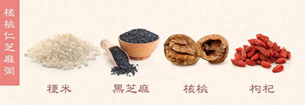 秋季養生粥之:核桃仁芝麻粥。(健康1+1/大紀元)