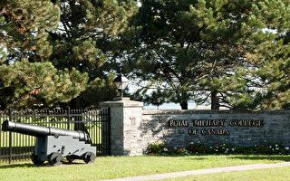 加拿大4所軍事院校或遭「勒索軟件」襲擊