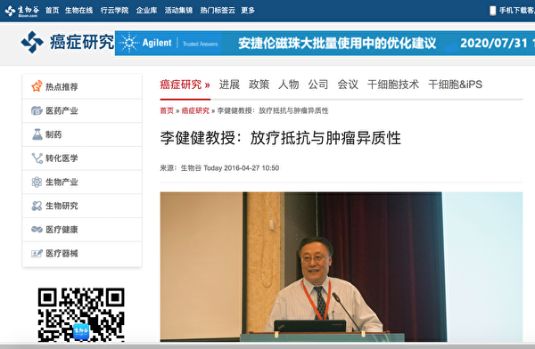 由生物谷主辦的2016腫瘤異質性學術研討會在上海召開,李健健出席並發表演講。(網頁截圖/大紀元)