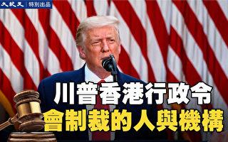 川普香港行政令將制裁哪些對象?(大紀元)
