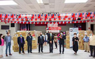 旧金山湾区台湾商会 捐赠100万口罩