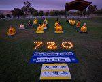 反迫害21周年  舊金山東灣法輪功學員燭光夜悼