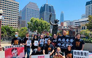 中共通过港版国安法 旧金山湾区华人快闪抗议