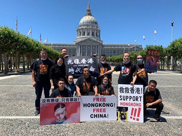 6月30日,三藩市灣區華人在三藩市市區舉行了快閃抗議活動,抗議中共通過港版國安法。(胡金煒提供)