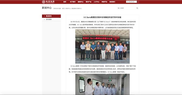 李健健及UC Davis醫學院助理教授王愛軍回訪銀豐生物集團。(網頁截圖/大紀元)