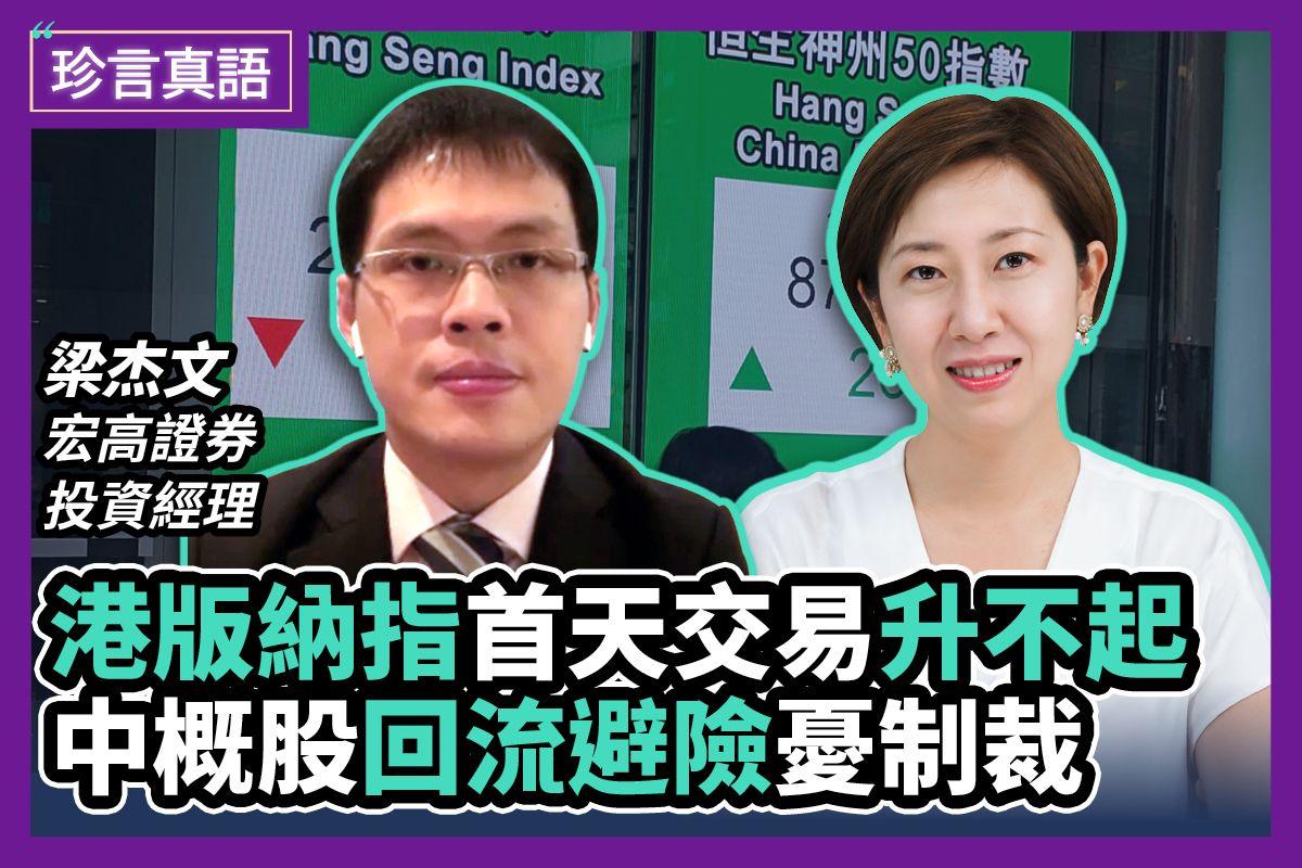 【珍言真語】梁杰文:中概股回流 投資風險尚存
