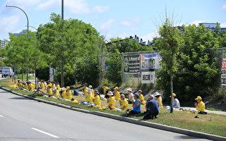 加首都法轮功学员反迫害21周年 民众声援