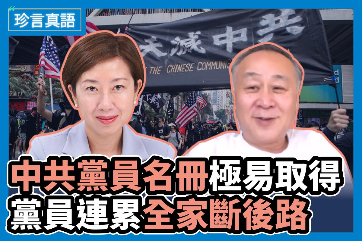【珍言真語】袁弓夷:美制裁將至 退黨可留後路