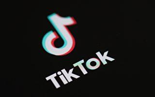 微软证实收购TikTok 川普给45天时间