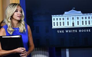 白宮發言人解釋為何川普對TikTok出手