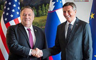 斯洛文尼亚签5G宣言 蓬佩奥:免受中共威胁