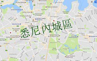 悉尼房产售价最有可能高于预期 内西区
