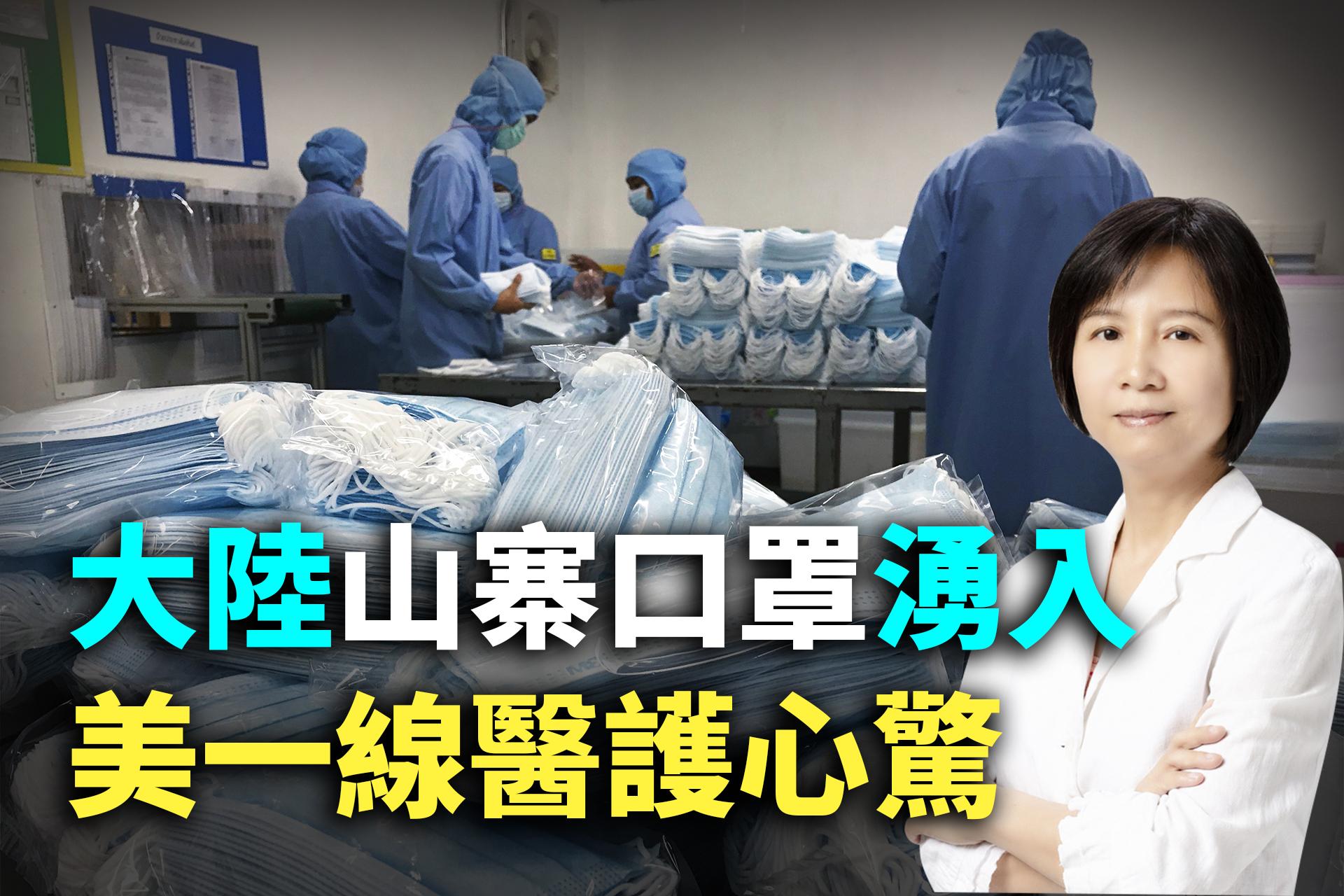 美國食品藥品管理局(FDA)打開了進口中國口罩的閘門。美國花費幾百萬美元買來的「救命口罩」真假混雜。(大紀元合成)