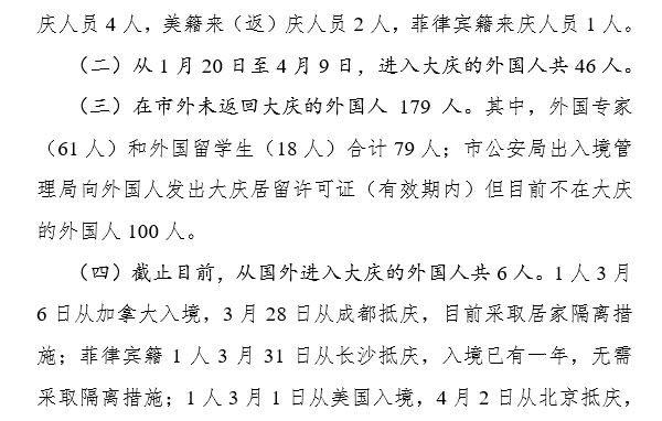 2020年4月9日《大慶市外事辦日工作情況匯報》截圖。(大紀元)