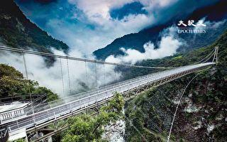 打卡拍照新景點 台太魯閣山月吊橋啟用