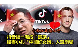【西岸观察】MicroSoft买TikTok 扎克伯格转弯