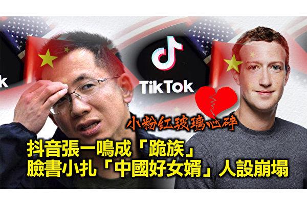 【西岸觀察】微軟買TikTok 扎克伯格轉彎