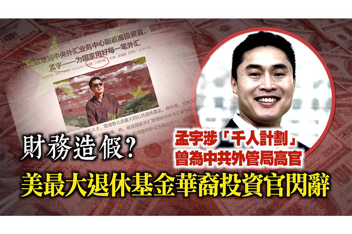 【西岸觀察】美最大退休基金華裔高管閃辭